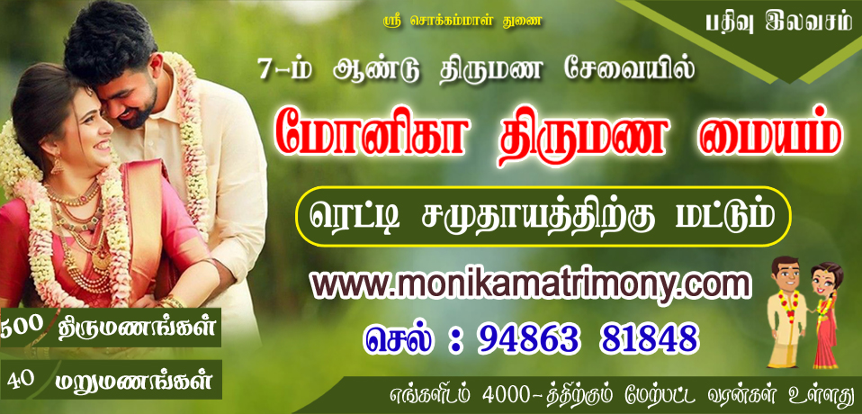 Home MonikaMatrimony - Best Reddiar Matrimony Services